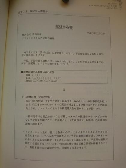 取材申込書1.JPG
