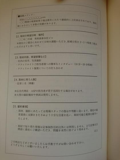取材申込書2.JPG