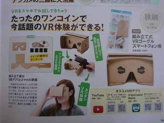 100円のVRゴーグル.JPG