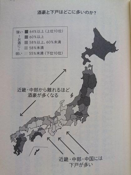 酒豪の多い都道府県.JPG