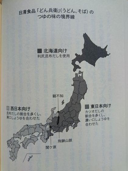 どん兵衛のつゆの味境界線.JPG