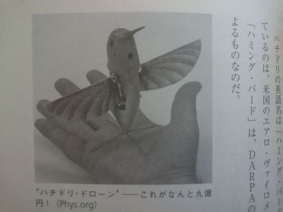 ハチドリドローン.JPG
