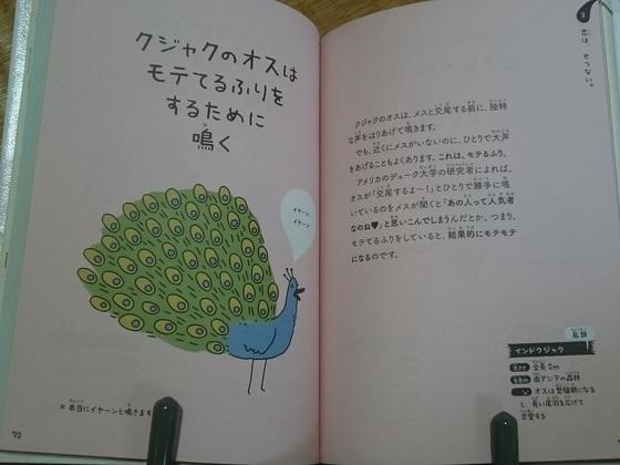 せつない動物図鑑.JPG