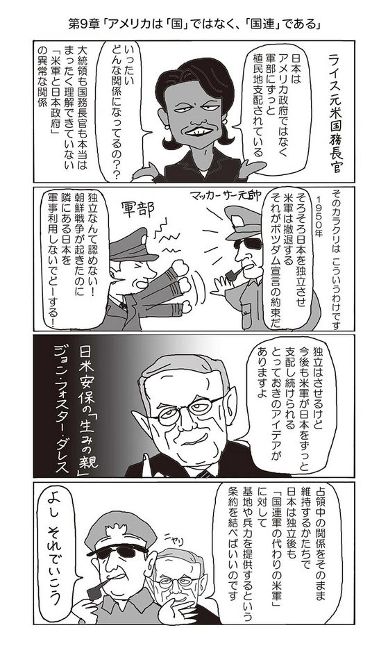 ライスも指摘、日本は植民地.jpg