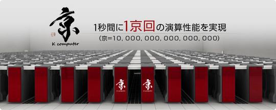 fujitsu-kcomputer-2012-j_tcm102-867829[1].jpg