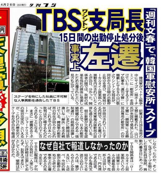 TBS山口左遷.jpg