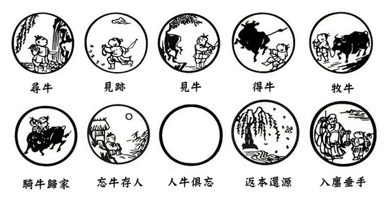 十牛図.jpg