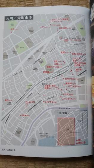 神戸元町グルメ.JPG