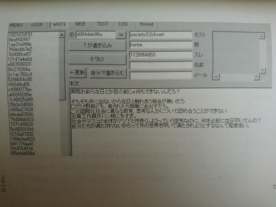 掲示板用ID工作ツール.JPG