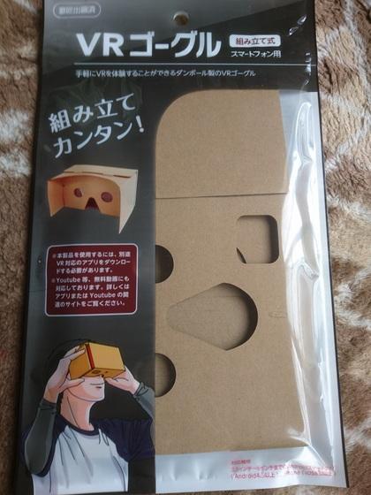 セリアの100円VRゴーグル.JPG