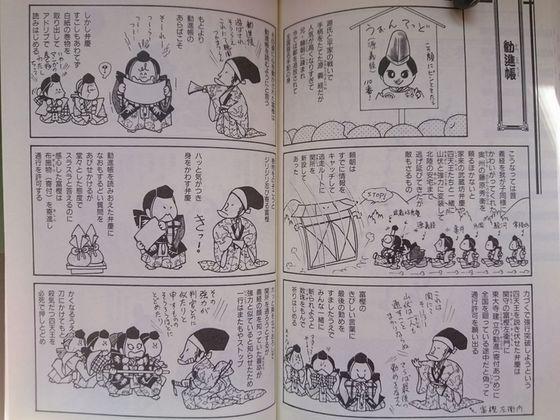 マンガ勧進帳1.JPG