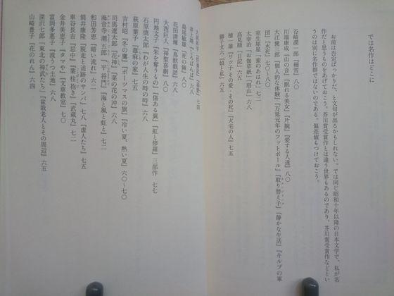 文学名作一覧1.JPG