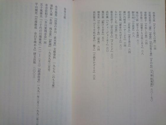 文学名作一覧2.JPG