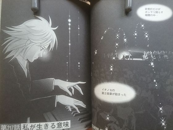 ピアノの森.JPG