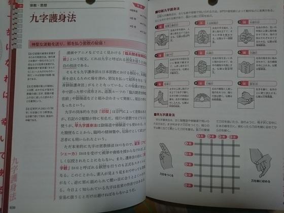 九字護身法図解.JPG