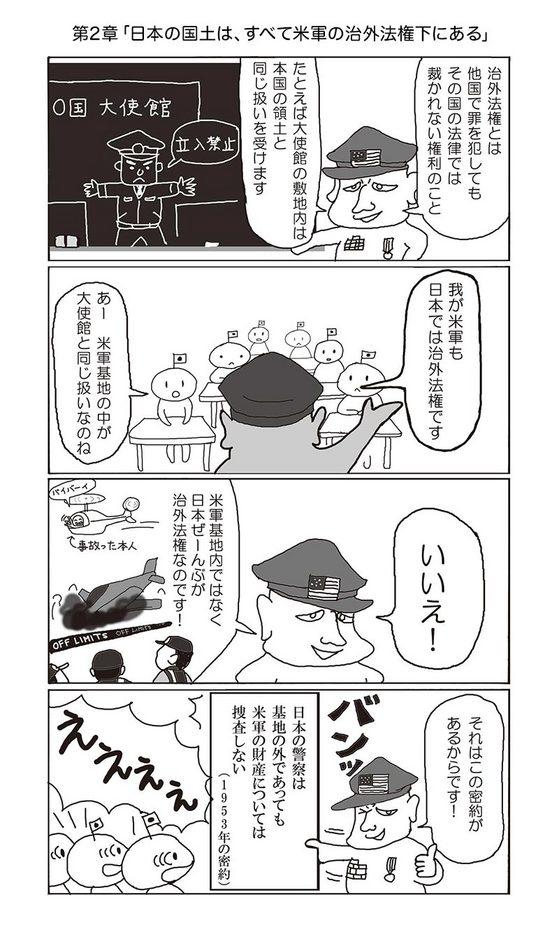 日本は米軍の治外法権.jpg