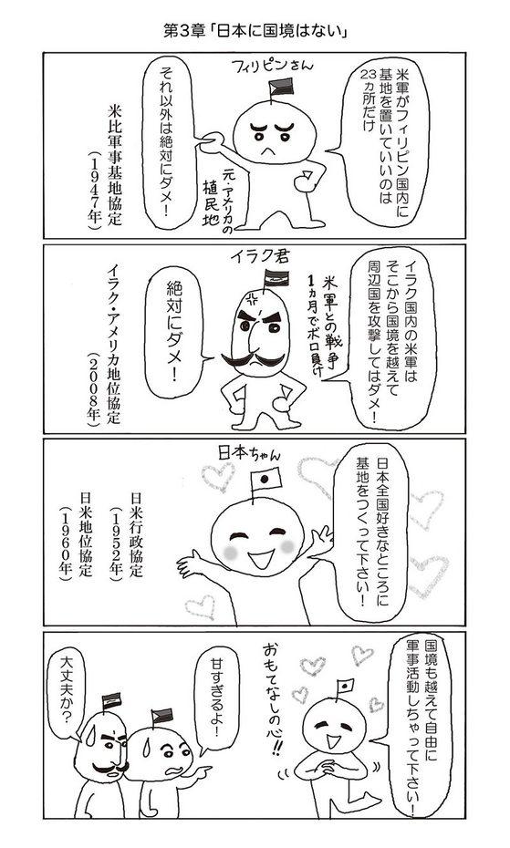 日本に国境はない.jpg